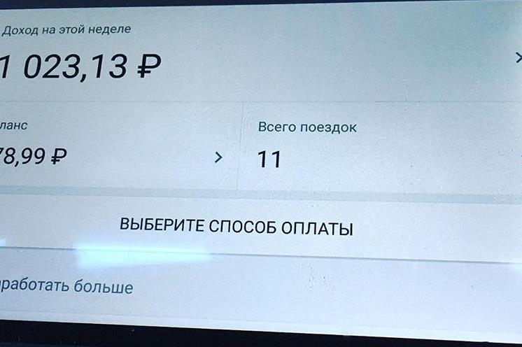 otzyv-yandex-taxi-rabota