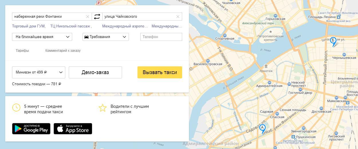 yandex-taxi-sankt-peterburg-stoimist-nomer-telefona