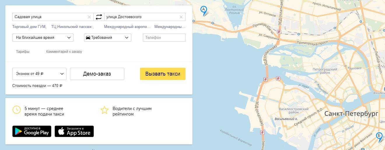 yandex-taxi-sankt-peterburg