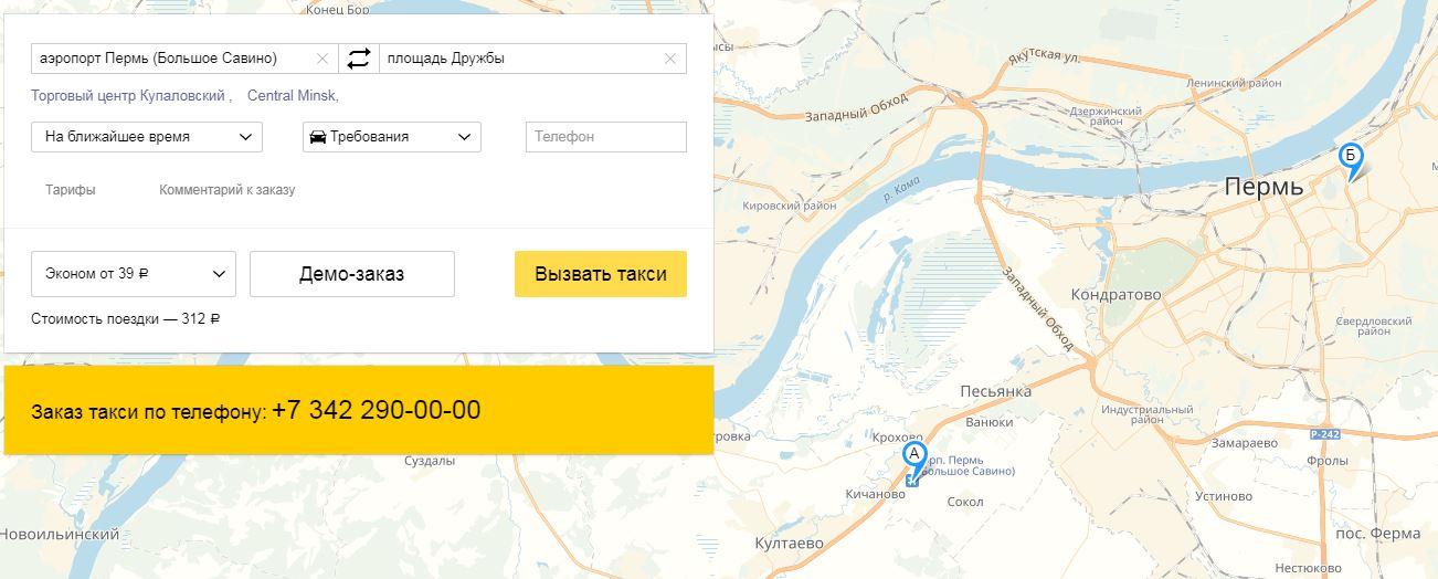 1dc3f19ff2484 Номер телефона Яндекс Такси, расчет стоимости и работа водителем в Перми