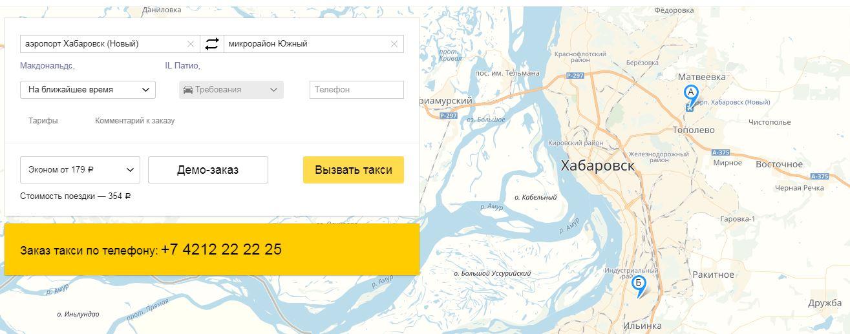 Номер телефона Яндекс Такси, расчет стоимости и работа водителем в Хабаровске