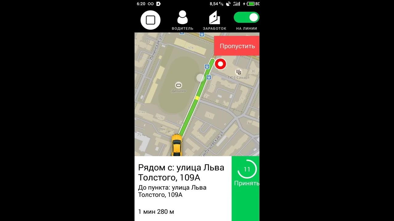 perehvatchik-yandex-taxi