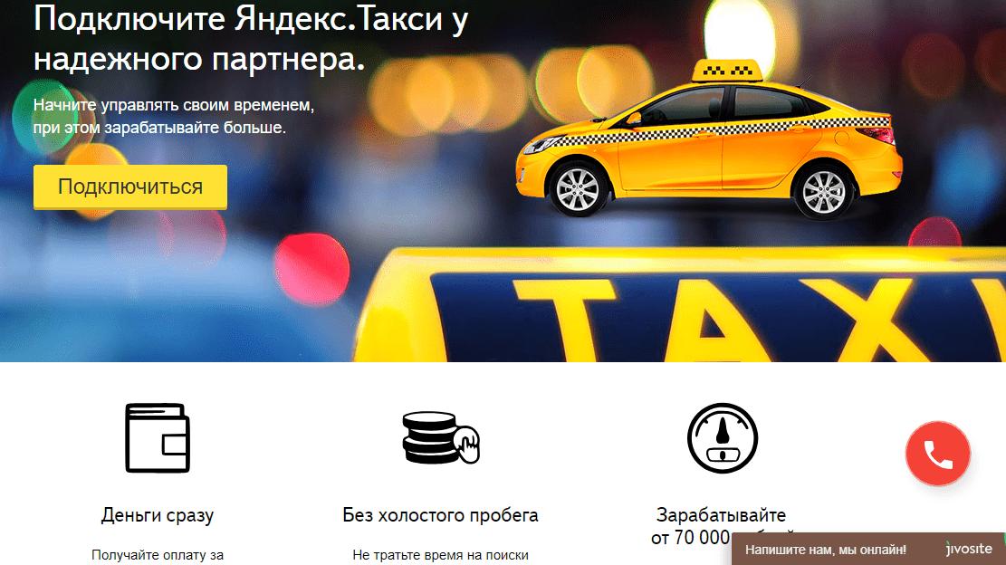 Такси работа в москве онлайн самостоятельные и контрольные работы по физике 8 класс перышкин онлайн
