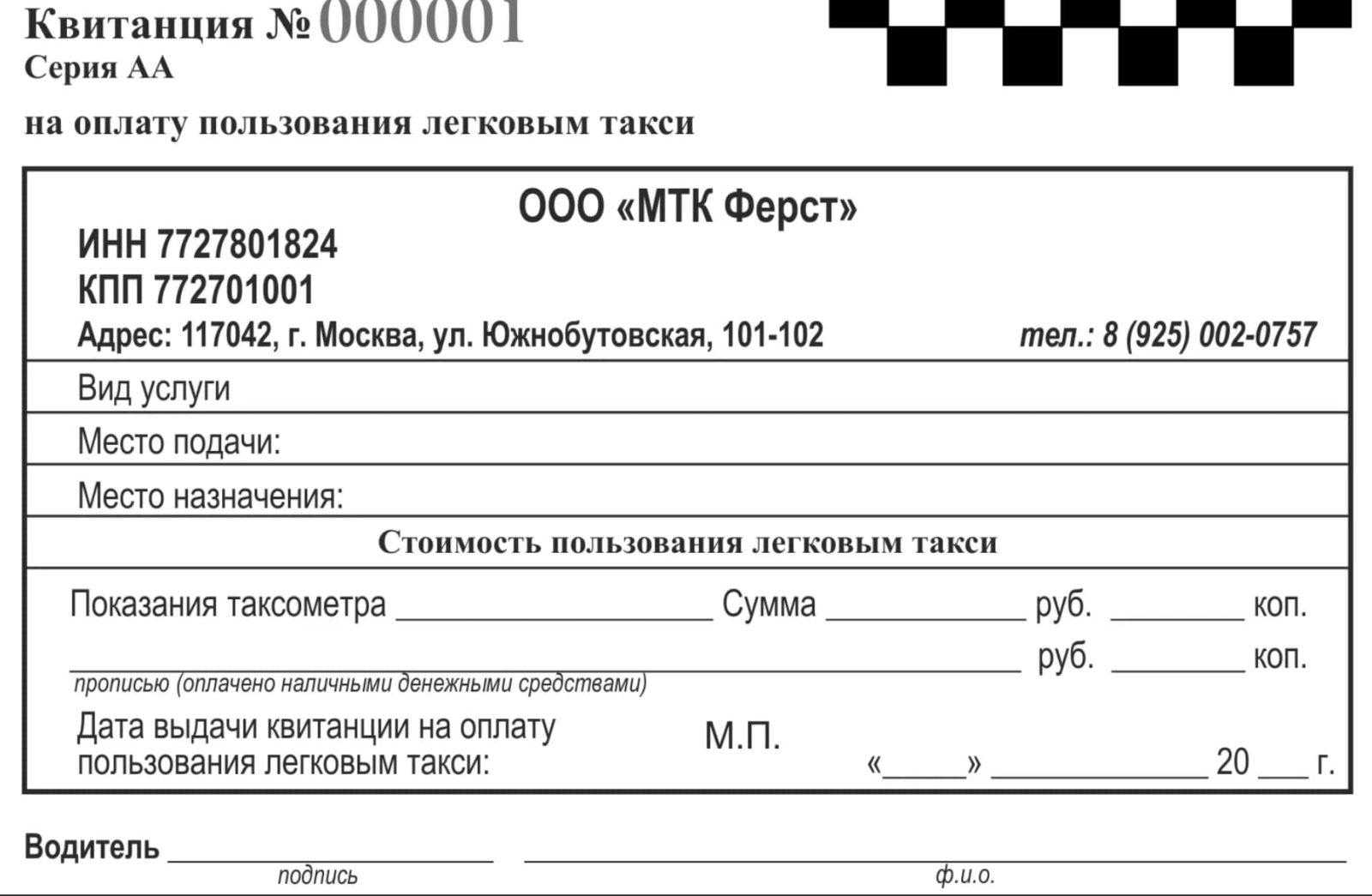 obrazec-bso-yandex-taxi