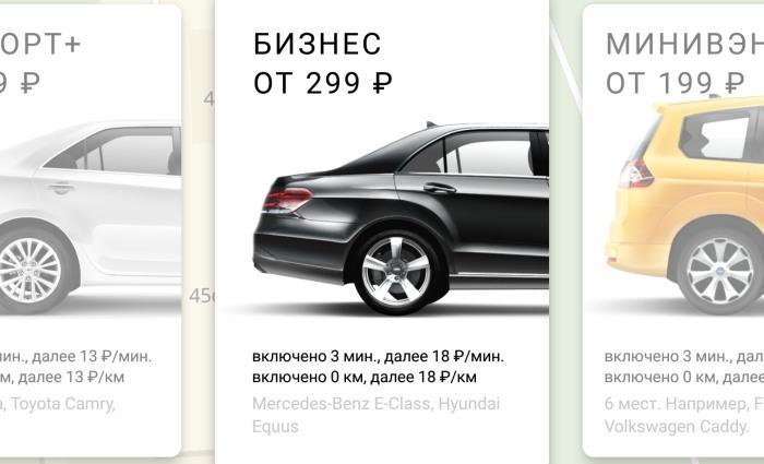 tarify-dlya-voditelei