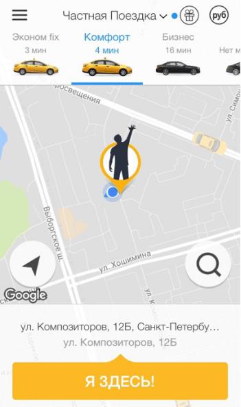 Гетт личный кабинет: для чего нужен, как пользоваться, как заказать такси