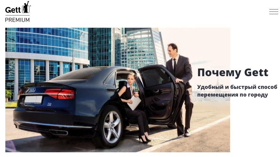 bisnes-gett-taksi