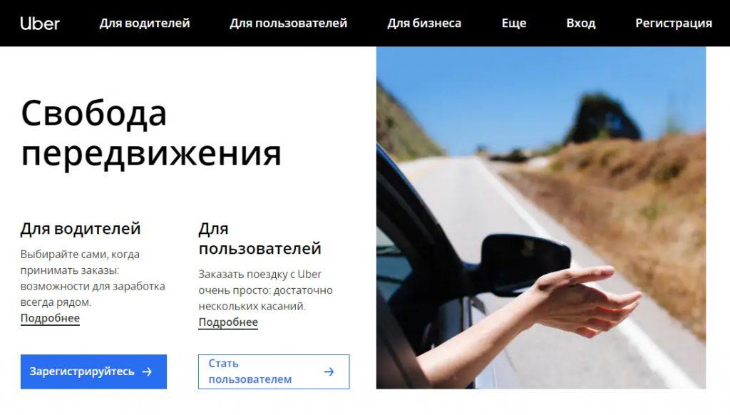 Как зарегистрироваться в Uber