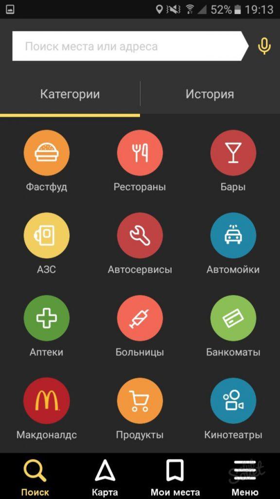 Яндекс Навигатор:как установить, как пользоваться