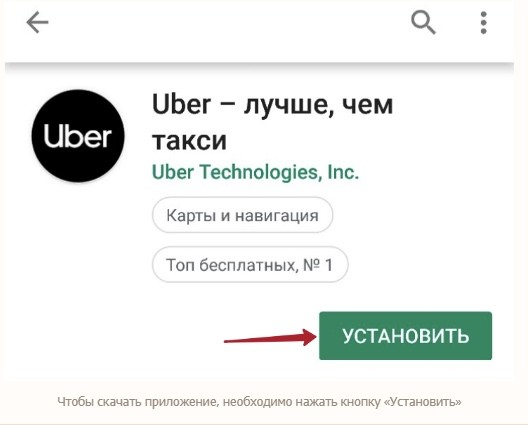 ustanovka_prilojniya_uber_taxi