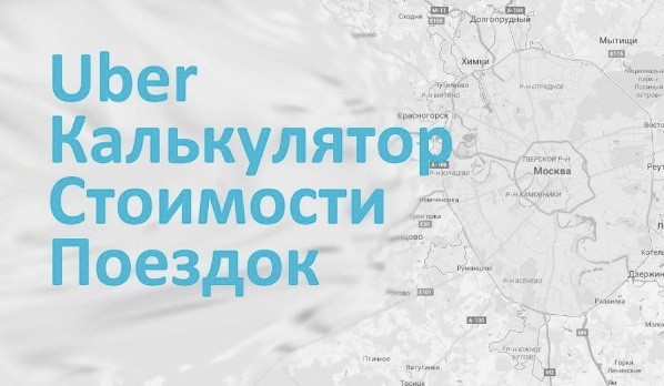 Uber_kalkulyator_stoimosti